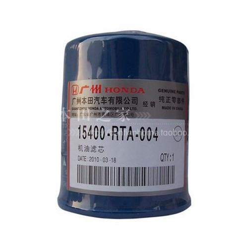 Filtre à huile honda référence 15400RTA004
